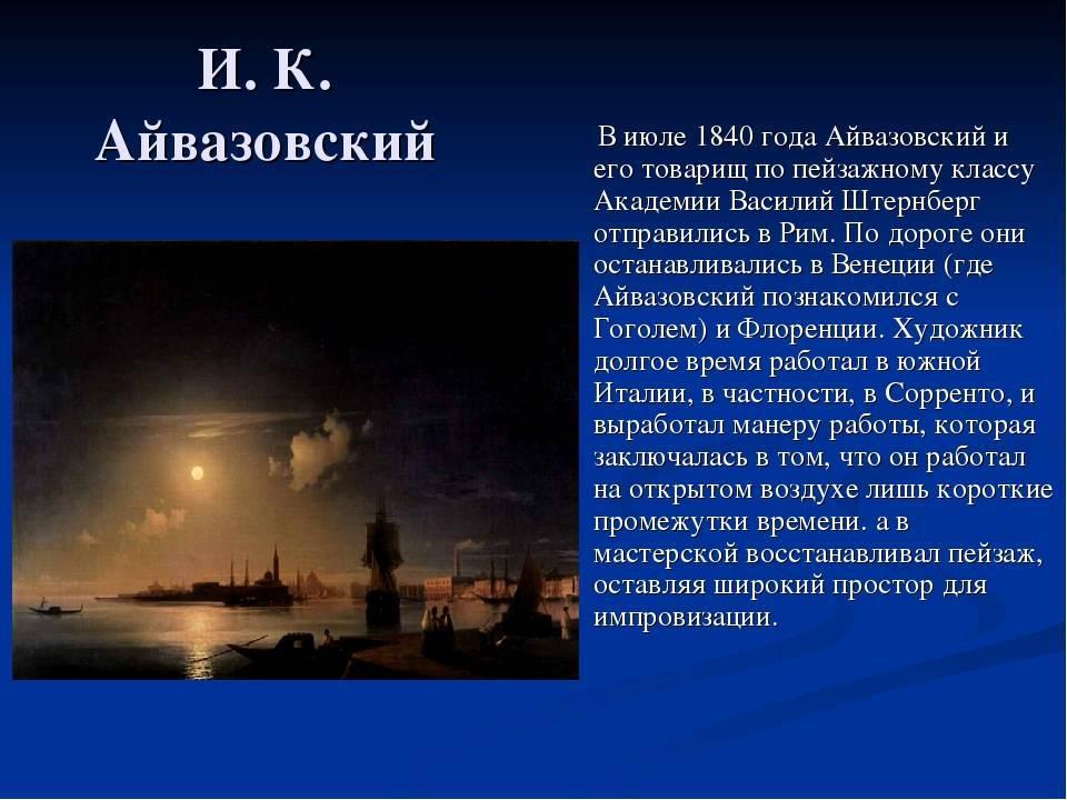 Иван айвазовский - краткая биография, самые известные картины, фото