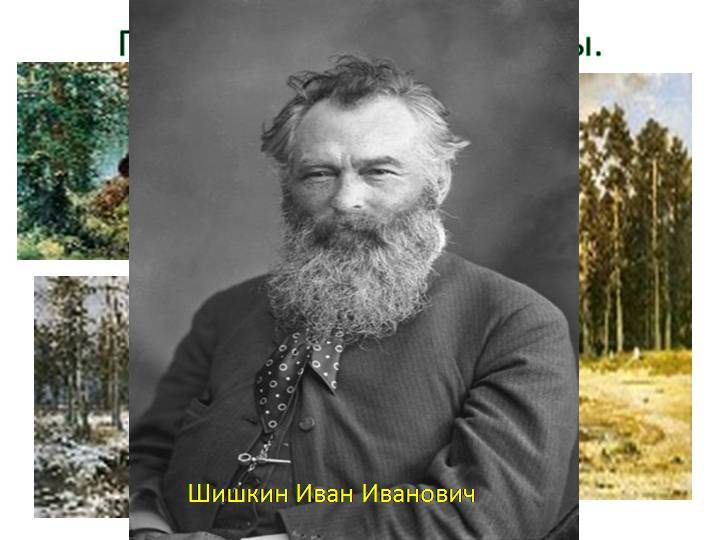 Биография шишкина. жизненный и творческий путь художника и.и. шишкина