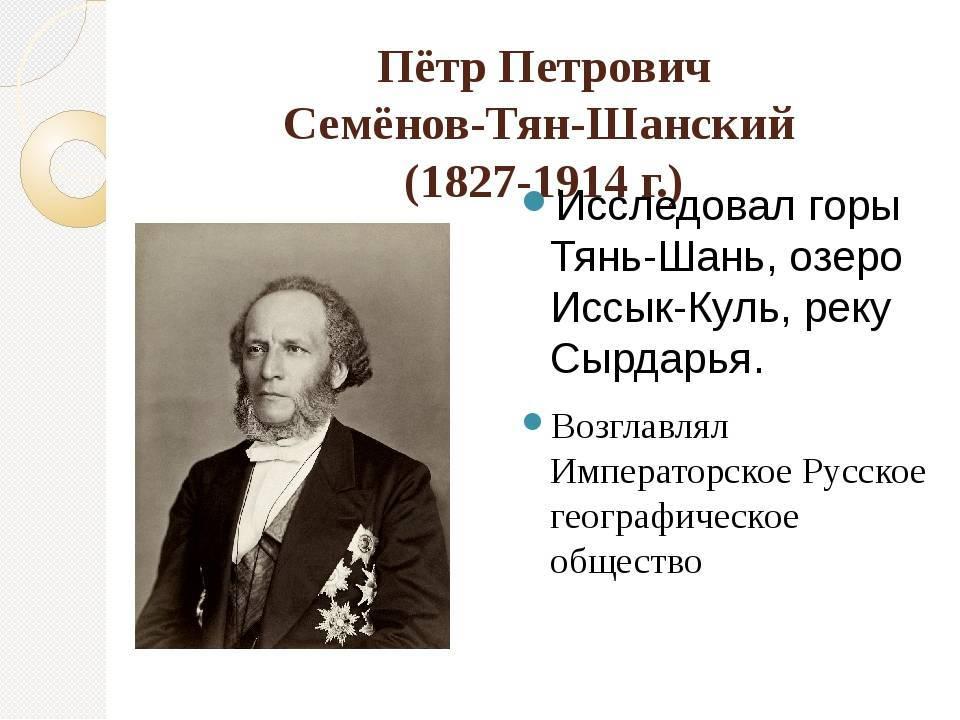 Семёнов-тян-шанский, петр петрович - вики