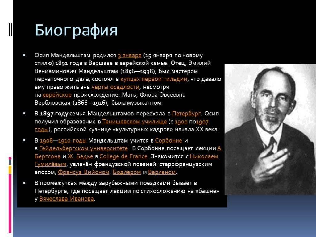 Мандельштам осип эмильевич ℹ️ биография, жена, интересные факты из жизни, творческий путь, список известных стихов поэта