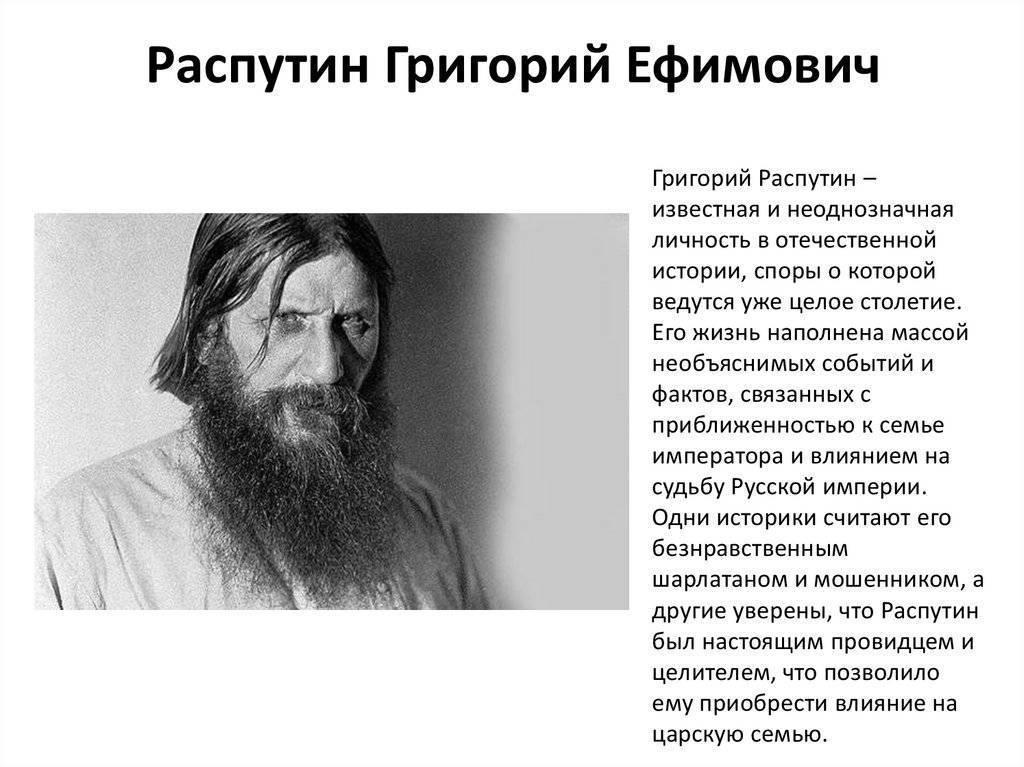 Распутин григорий ефимович биография, фото, семья и дети