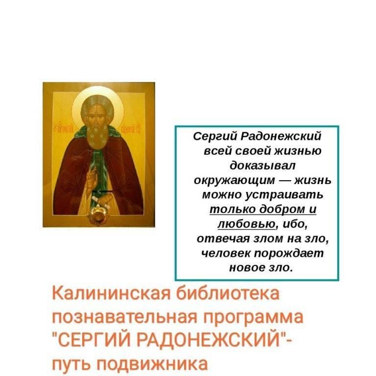 Сергий радонежский - древо