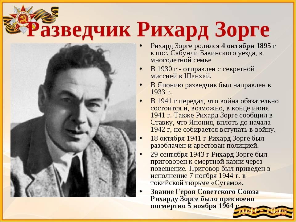 Рихард зорге. биография шпиона, которого прославил хрущев