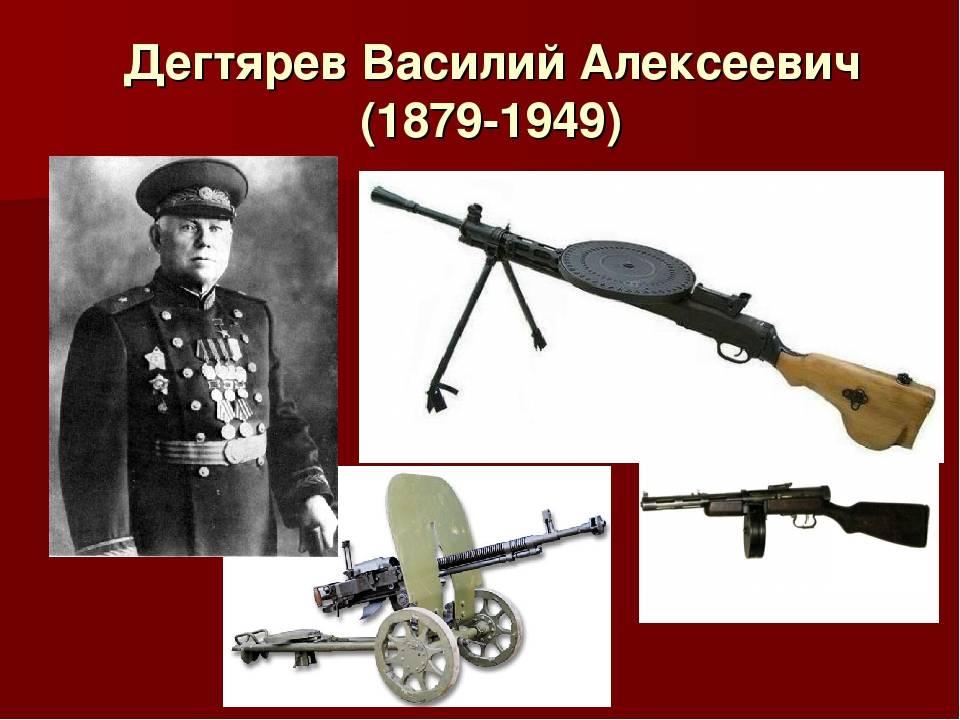 Дегтярёв, василий алексеевич — вики