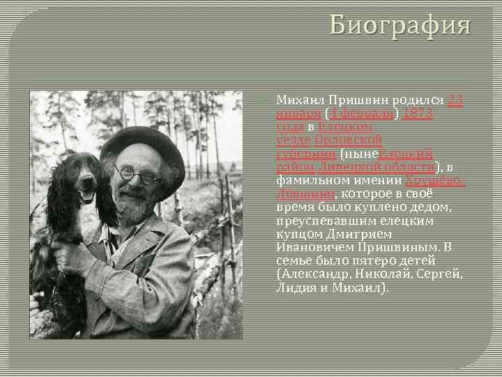 Михаил пришвин - биография, информация, личная жизнь