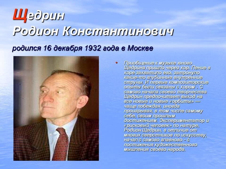 Щедрин Родион Константинович