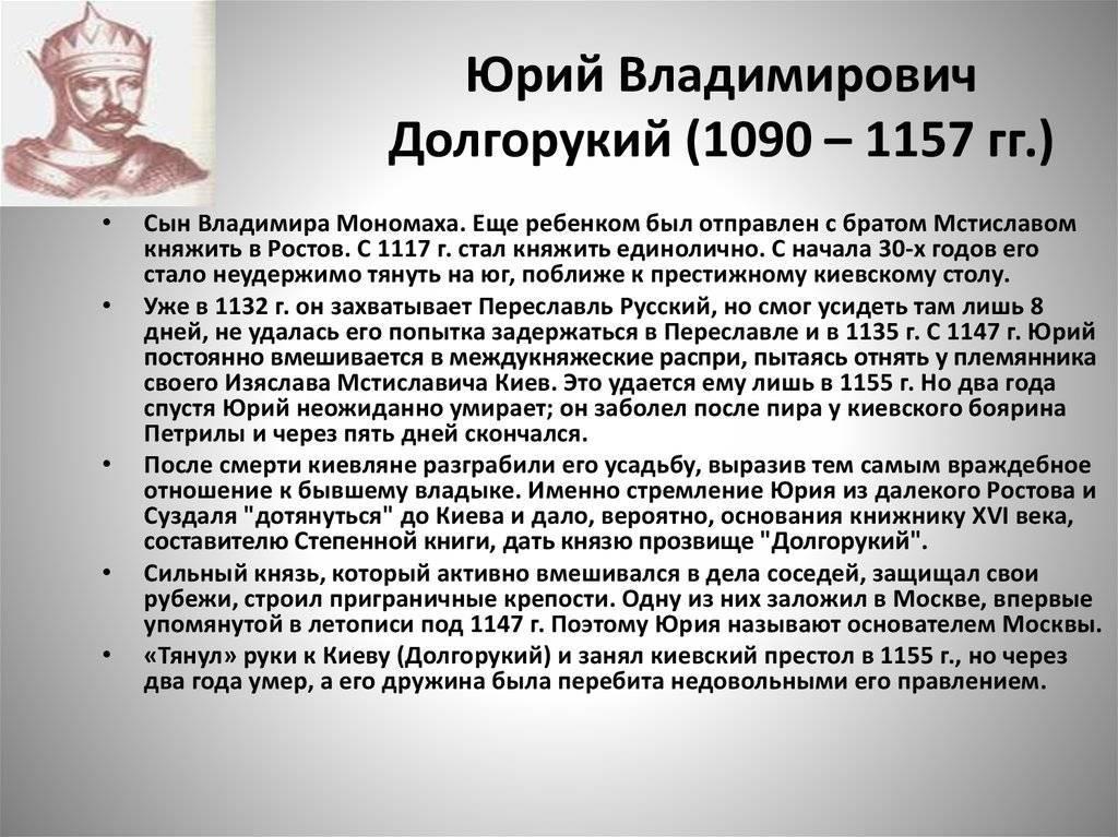 Юрий долгорукий правитель руси. краткая биография