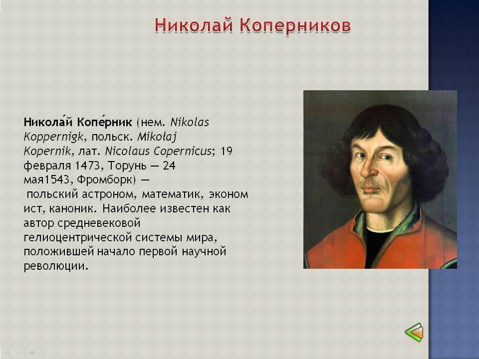 Николай коперник биография и вклад в науку / наука   thpanorama - сделайте себя лучше уже сегодня!