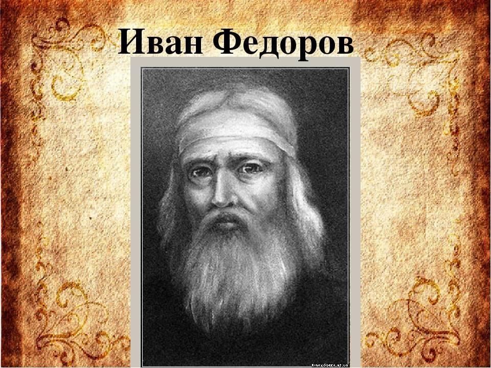 Иван федоров (первопечатник) - биография, информация, личная жизнь, фото