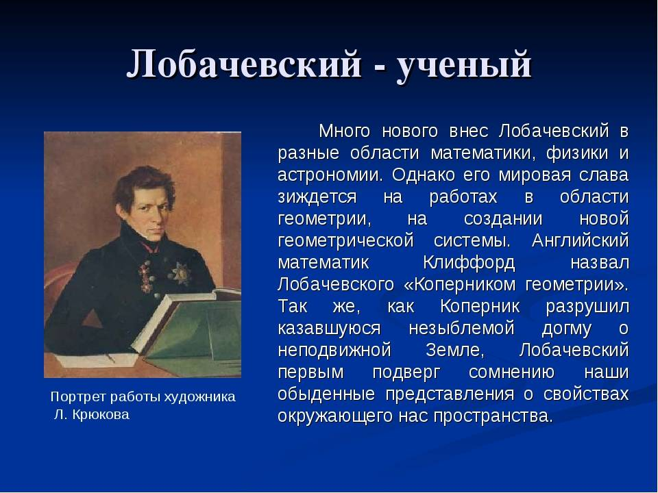 Биография лобачевского