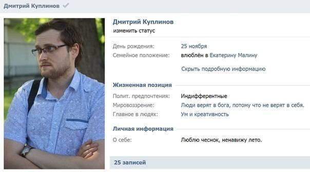 Дмитрий куплинов — биография и сколько зарабатывает