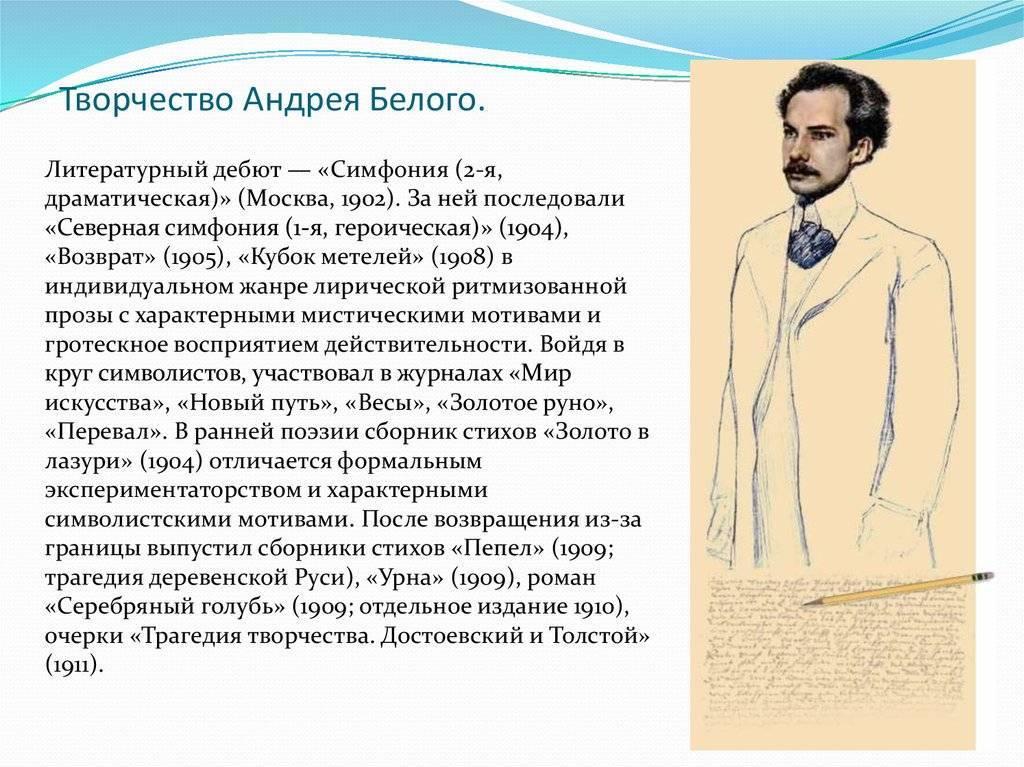 Андрей белый — викитека