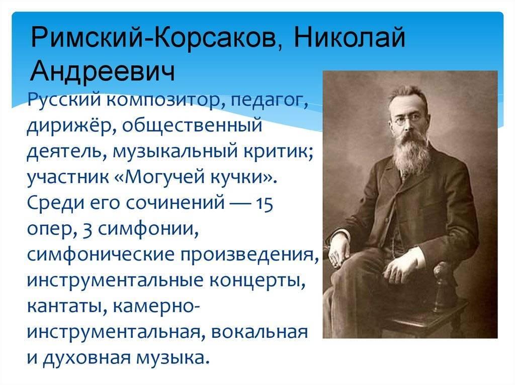 Римский-корсаков, николай андреевич — википедия. что такое римский-корсаков, николай андреевич