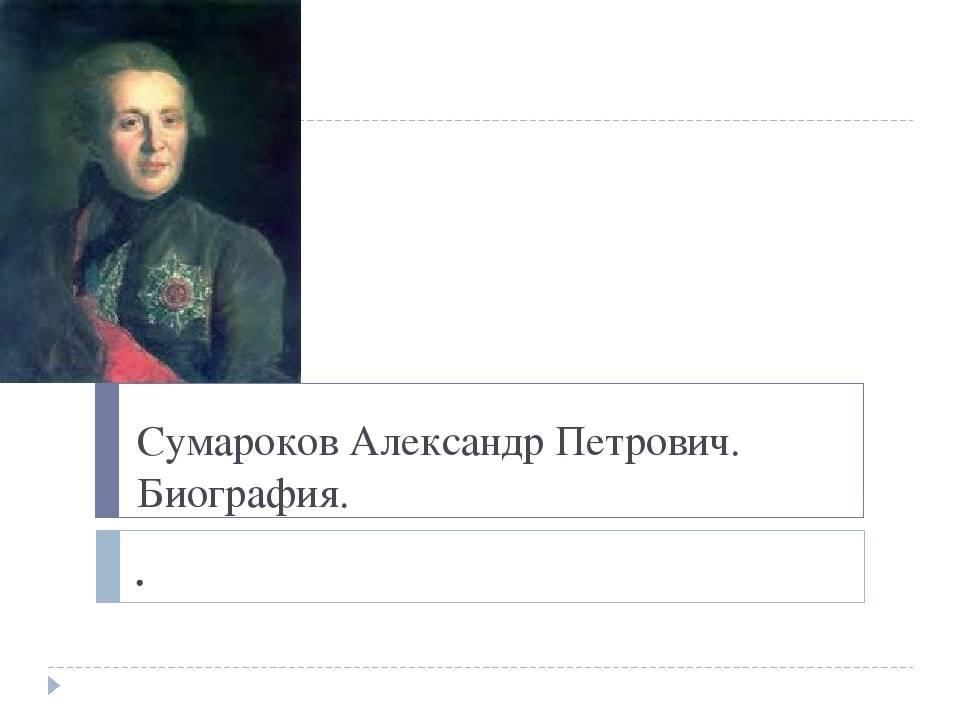 Александр сумароков: биография