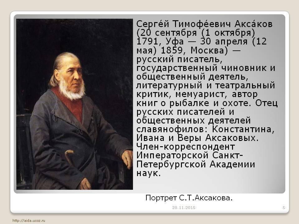 Сергей тимофеевич аксаков: биография, семья, творчество, память - nacion.ru