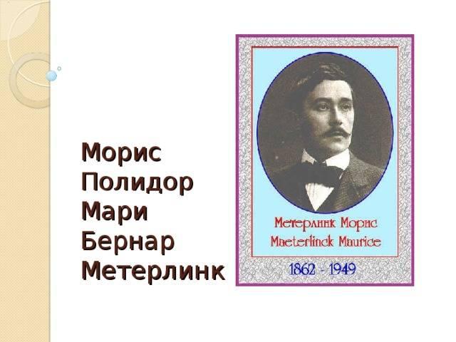Метерлинк, морис - вики