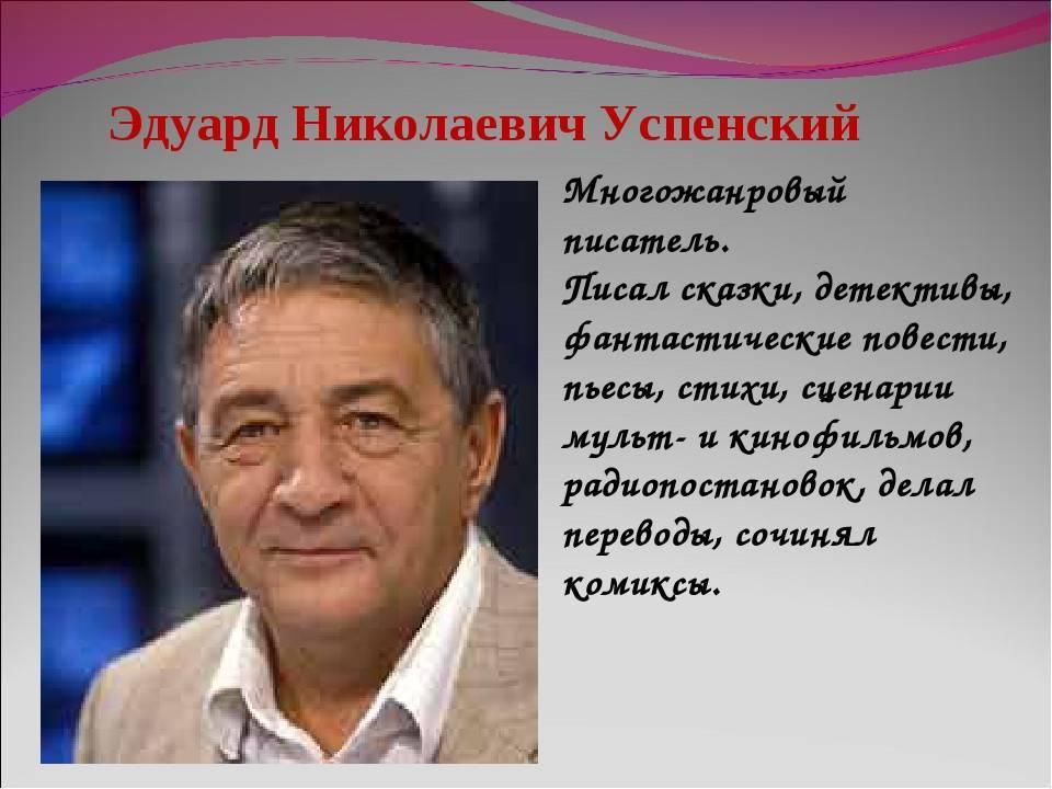 Эдуард успенский википедия
