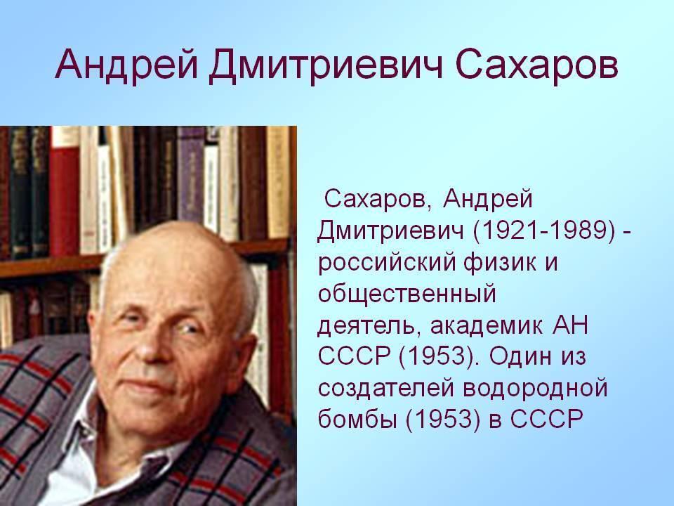 Сахаров андрей дмитриевич: важные события, общественная деятельность и ссылка, реакция общественности