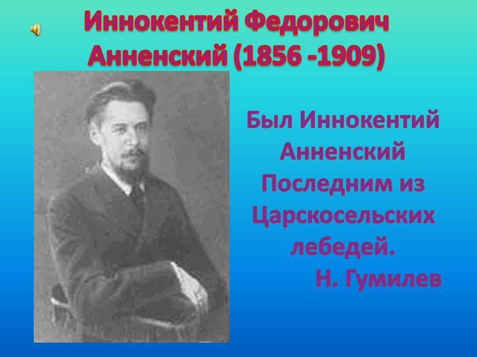 Анненский, иннокентий фёдорович