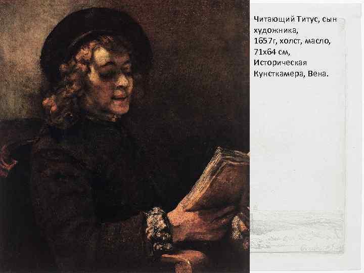 Рембрандт – художник, биография, фото, личная жизнь, картины, работы, причина смерти, творчество - 24сми