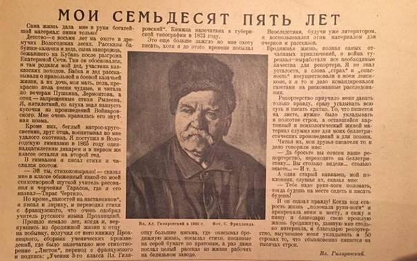 "Гиляровский ""москва и москвичи"" с комментариями, фотографиями и картами. биография"