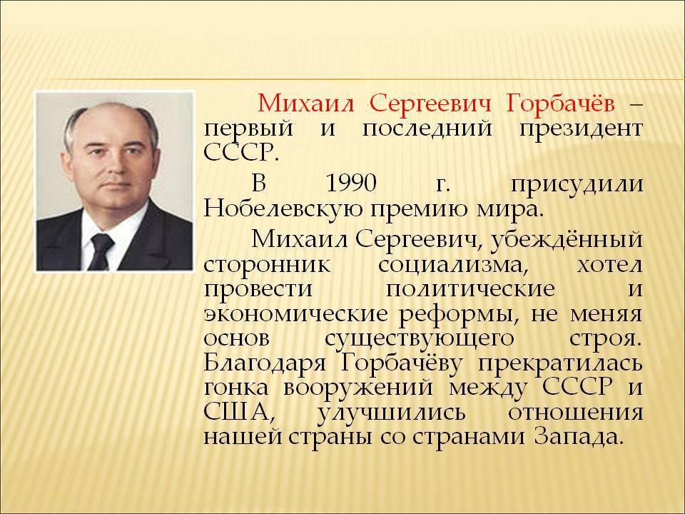 Горбачев михаил сергеевич - время ссср