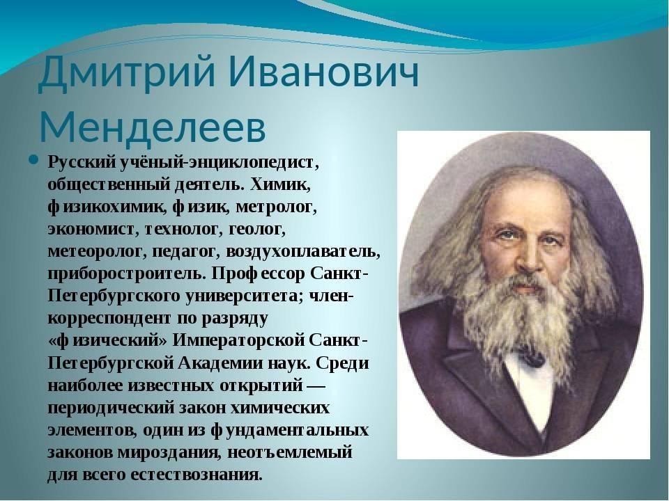 Краткая биография менделеева дмитрия ивановича интересные факты из жизни