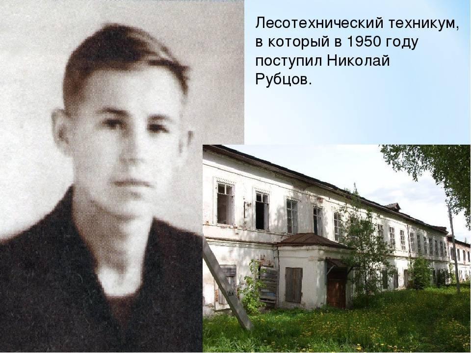Николай рубцов: биография
