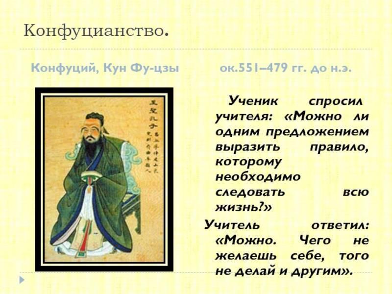 Конфуций – биография, фото, личная жизнь, учение, цитаты и афоризмы - 24сми