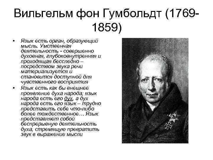 Гумбольдт, вильгельм — википедия. что такое гумбольдт, вильгельм