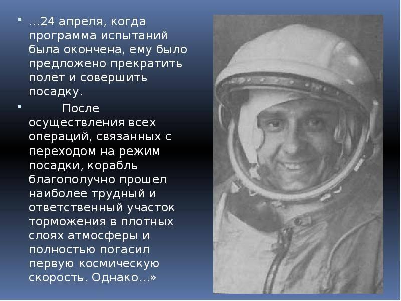 Космонавт комаров владимир михайлович -
