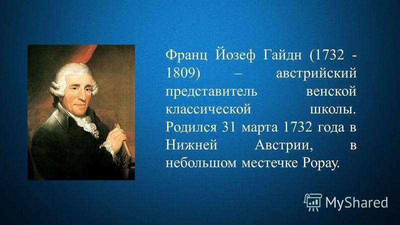 Франц йозеф гайдн: биография, творчество, интересные факты из жизни