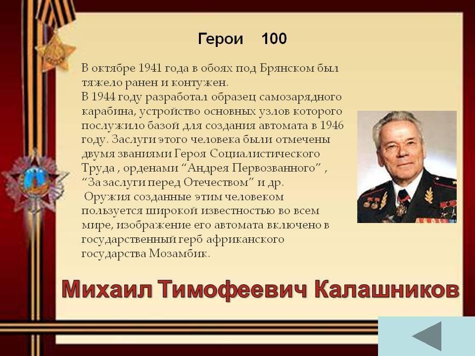 Калашников михаил тимофеевич — краткая биография   краткие биографии