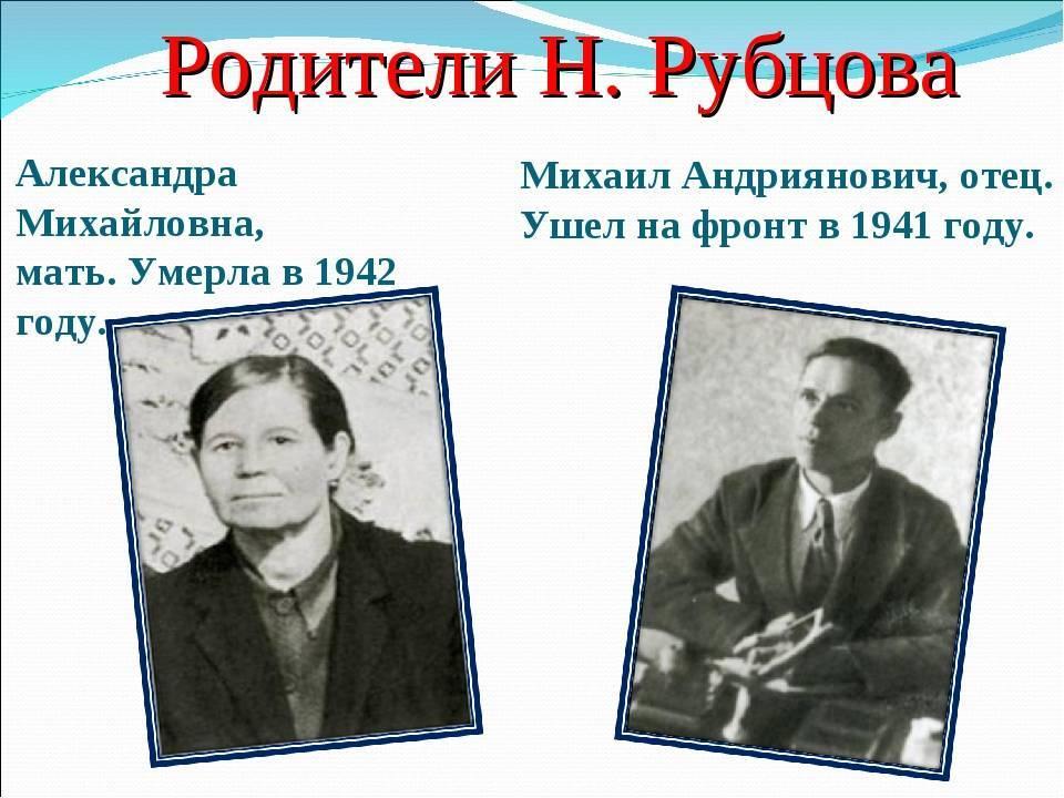 Николай рубцов — биография. факты. личная жизнь