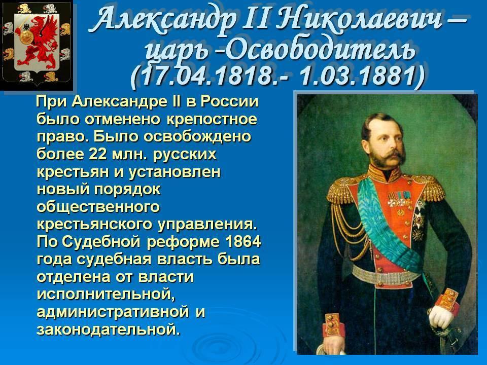 Краткая биография александра ii самое главное