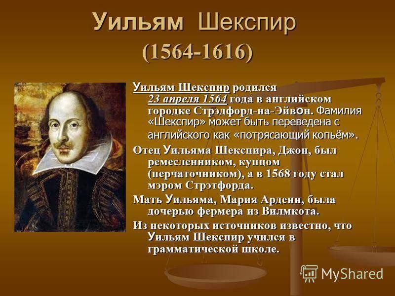 Уильям шекспир — биография, произведения | исторический документ