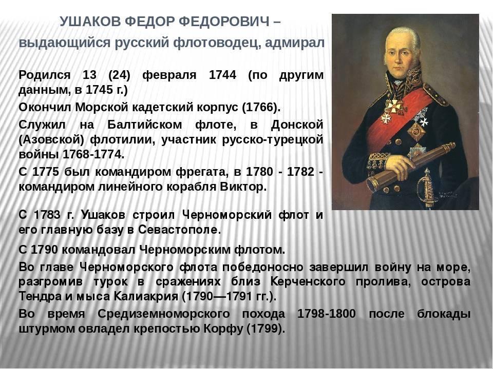 Адмирал ушаков фёдор фёдорович- подробная биография известного флотоводца