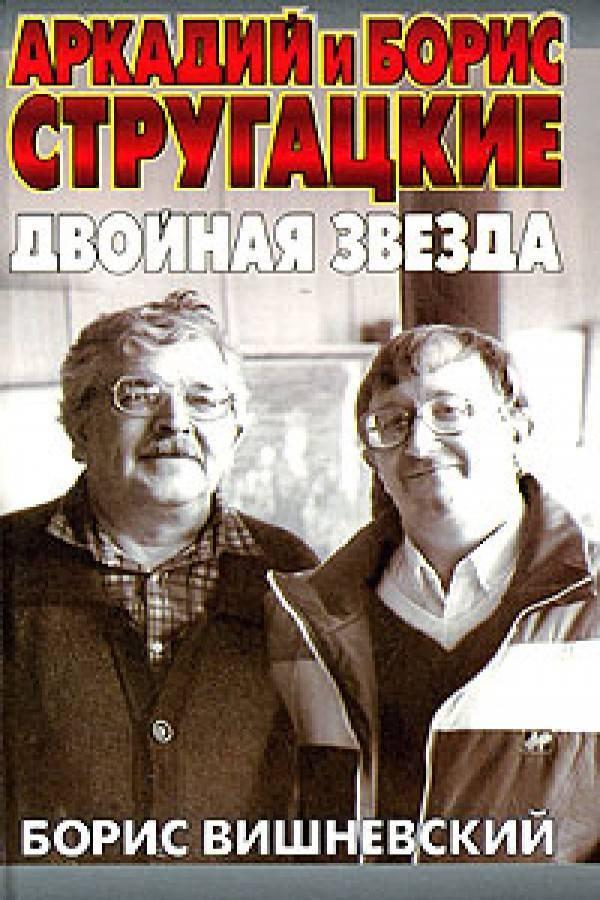 Борис стругацкий, писатель - мир фантастики и фэнтези