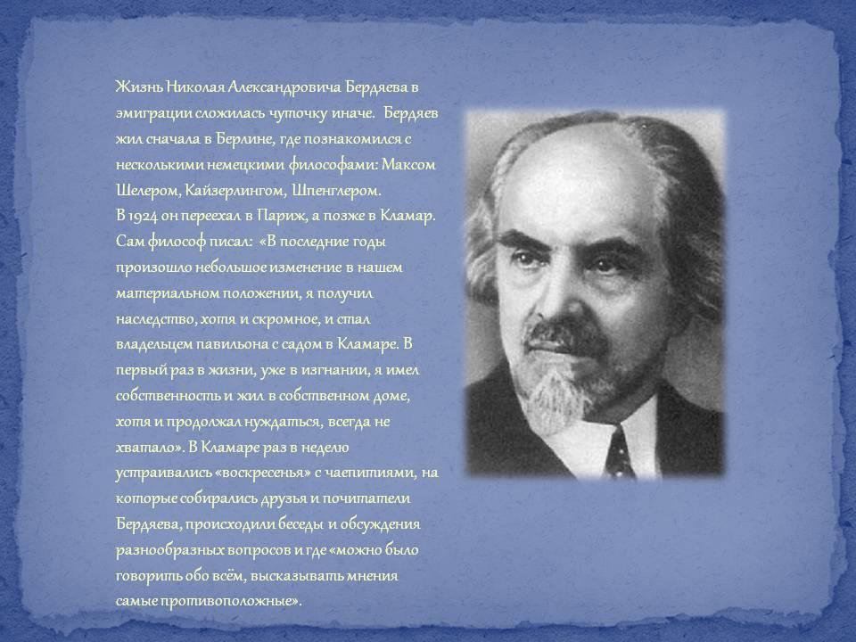 Бердяев, николай александрович биография, семья, образование, общественная деятельность