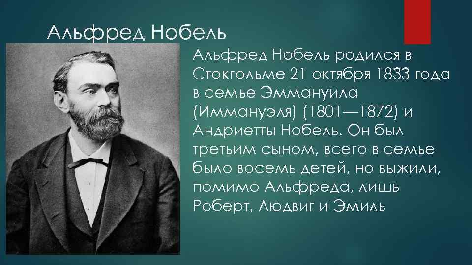 Нобель, альфред — википедия