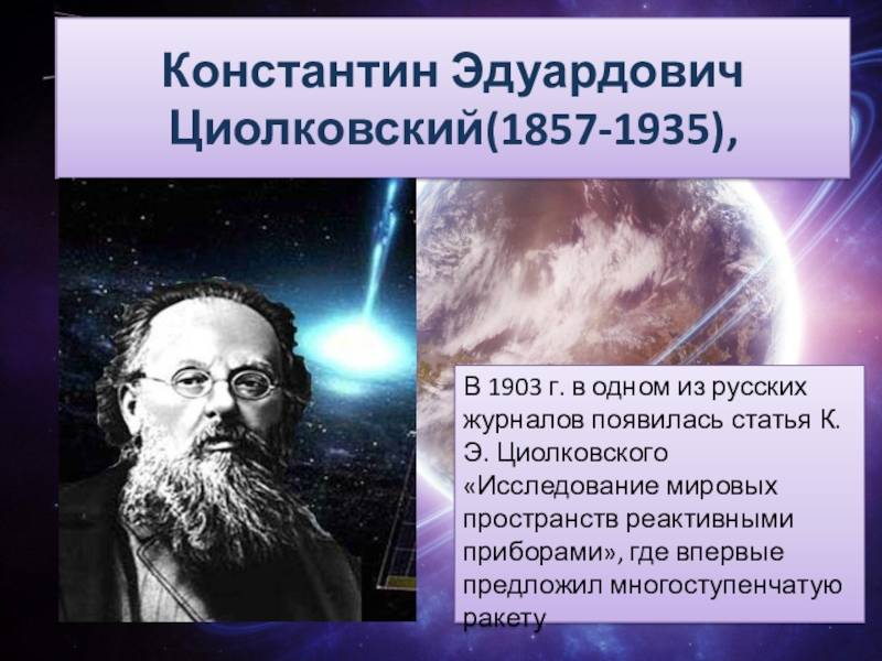 Циолковский эдуард: биография, факты из жизни, даты
