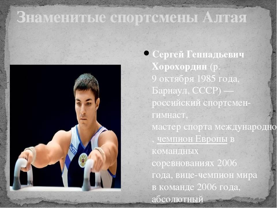 Спортсмены россии