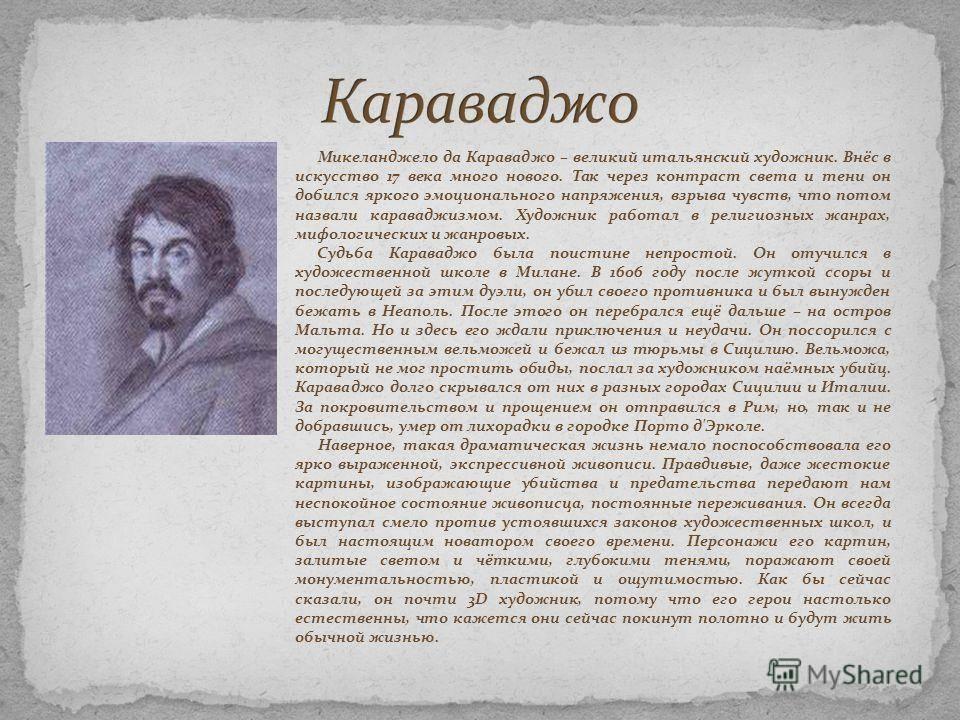 Караваджо – биография, фото, личная жизнь, картины | биографии