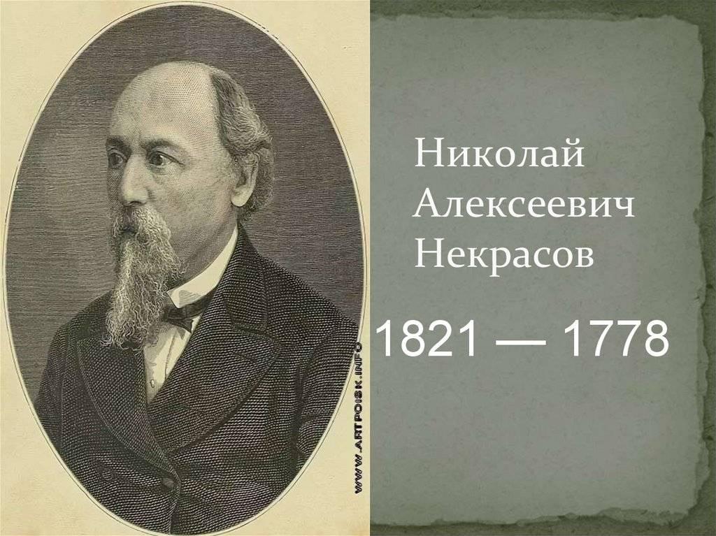 Николай алексеевич некрасов — биография и творчество поэта