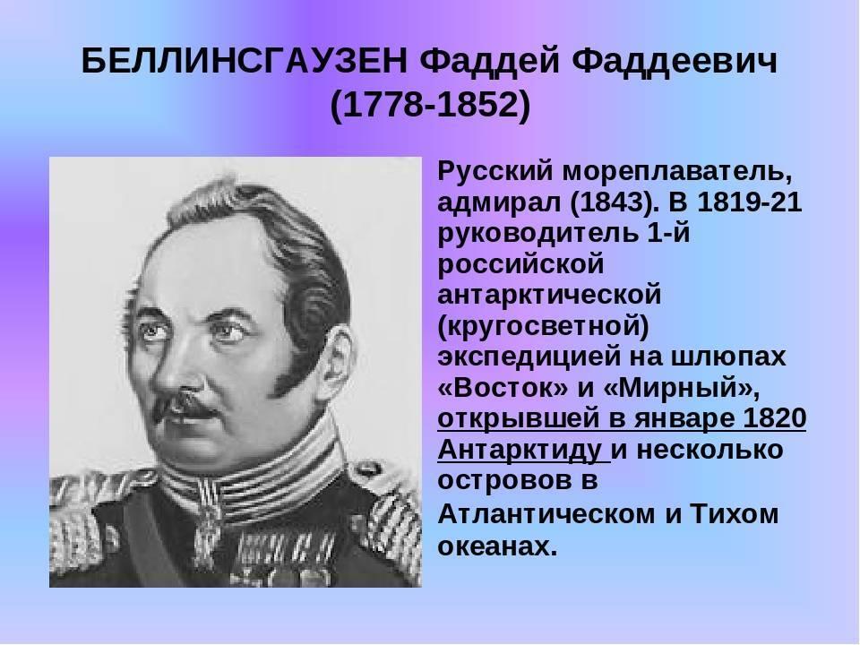 Биография Фаддея Беллинсгаузена