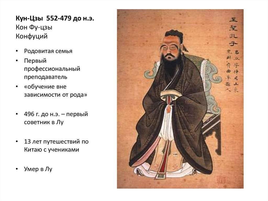 Конфуций краткая биография, интересные факты из жизни