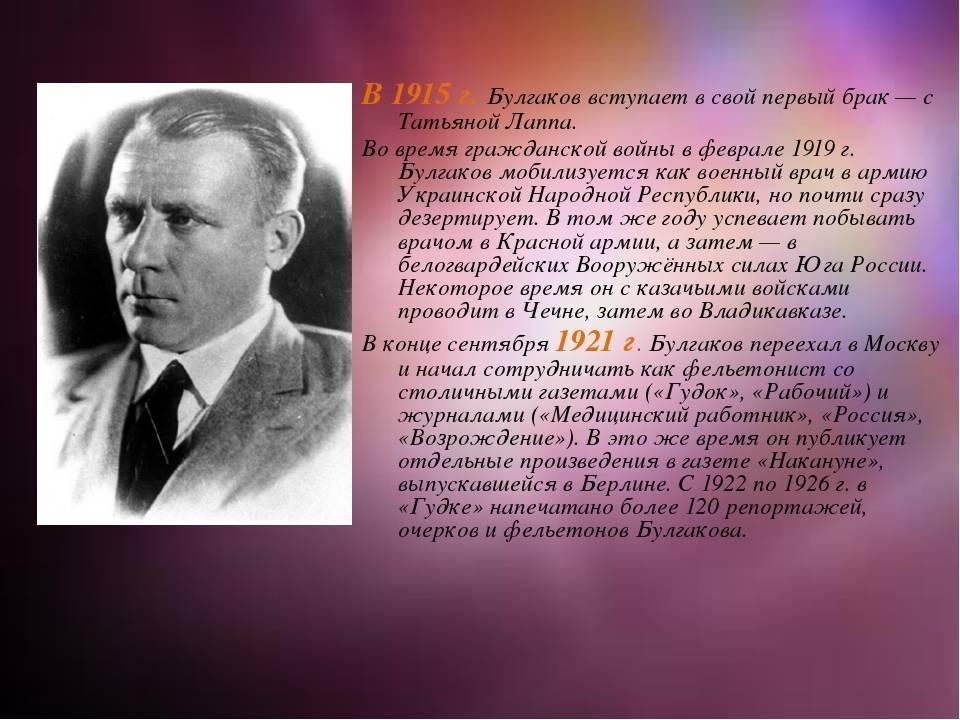 Михаил афанасьевич булгаков: биография, семья, творчество, память, интересные факты из жизни
