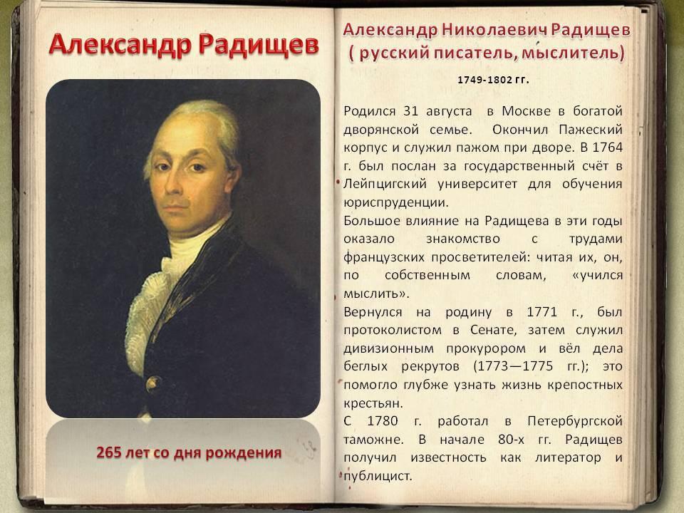 Александр николаевич радищев - биография, информация, личная жизнь