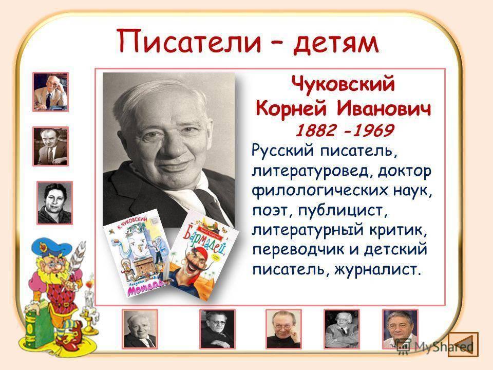 Корней чуковский: человек без детства, друг детей   милосердие.ru