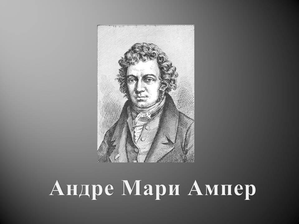 Ампер, андре-мари